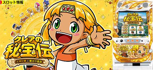 クレア の 秘宝 伝 女神 の 夢 と 魔法 の 遺跡 画面