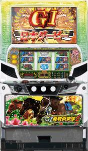 G1優駿倶楽部2 筐体