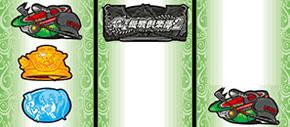 G1優駿倶楽部2 スイカ