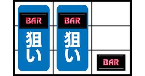 ニューパルサーDX~チェリーバージョン~ REG