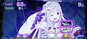 Re:ゼロから始める異世界生活 15枚役ナビ