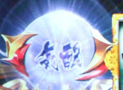 バジリスク絆2 忍びの玉