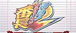 サラ番2 色付きロゴ