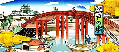 吉宗3 江戸の堀