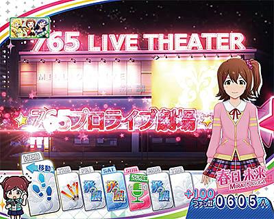 アイドルマスターミリオンライブ 劇場ステージ
