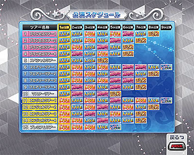 アイドルマスターミリオンライブ 公演スケジュール